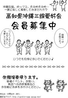 会員募集チラシ.jpg
