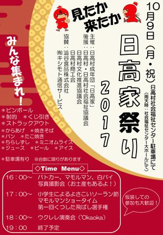 日高家祭り.jpg